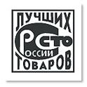 """Знак """"Сто лучших товаров России"""""""