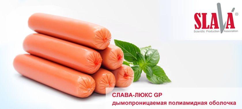 Слава-Люкс GP