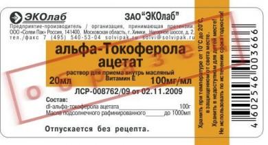 Этикетка на упаковку с лекарствами