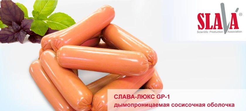 Слава-Люкс GP-1