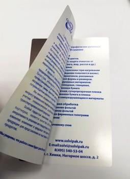 Этикетки-книжки