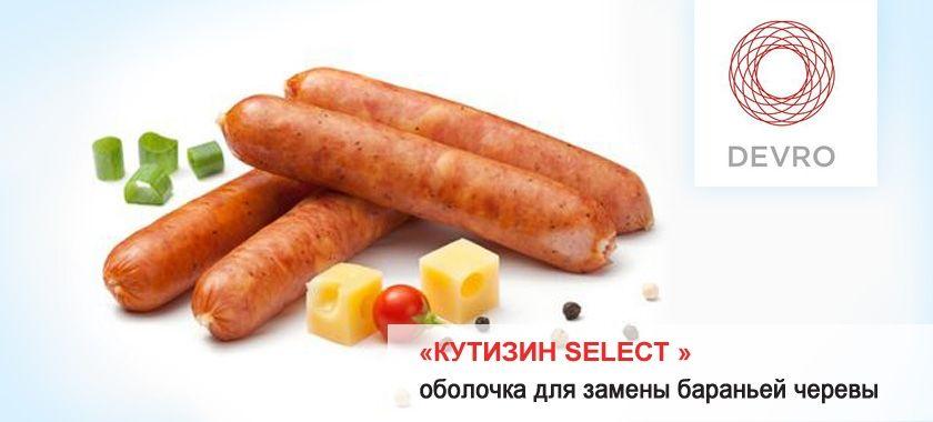 Кутизин Селект