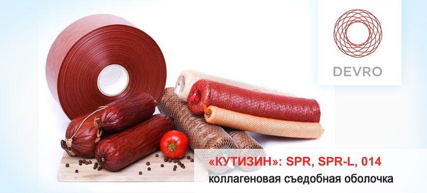 Кутизин колбасная оболочка