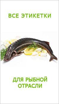 Просмотреть этикетки на рыбные продукты