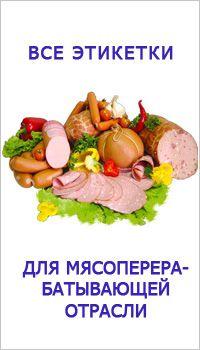 Галерея этикеток на мясные продукты