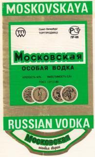 этикетка московской особой водки