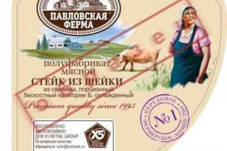 Этикетка торговой марки