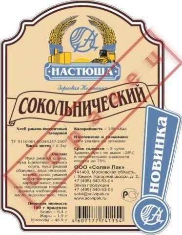 Наклейка для хлеба и батона