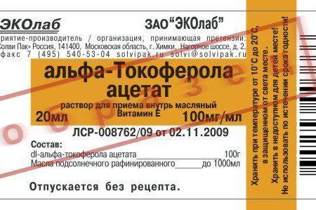 Этикетки для медицинских препаратов