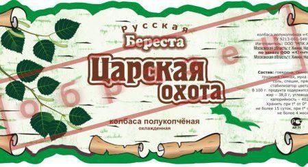 Самоклеящаяся этикетка на колбасу