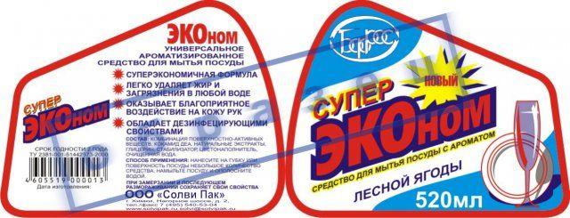 Этикетка бытовой химии