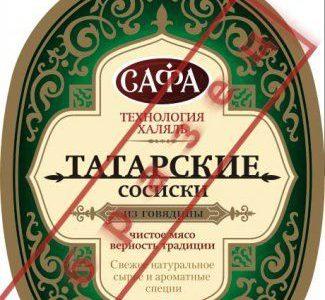 Этикетка на сосиски Татарские