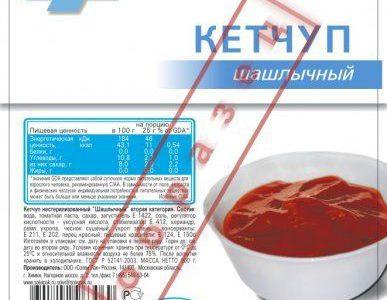 Самоклеящаяся этикетка кетчуп