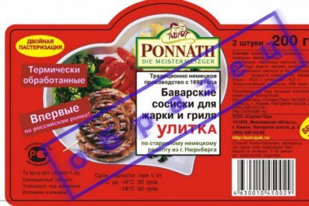 Самоклеющаяся этикетка на сосиски