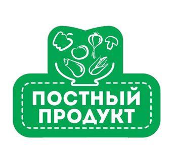 Наклейка постный продукт