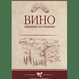 Этикетка на домашнее вино красная