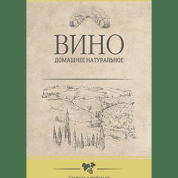 Этикетка на домашнее вино желтая