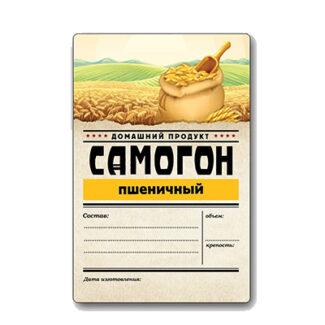 Этикетка на самогон пшеничный