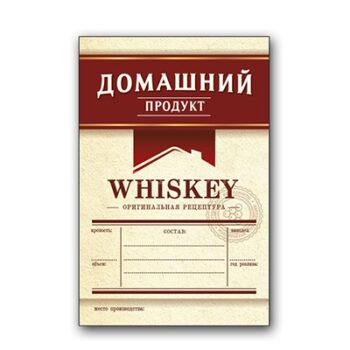 Этикетка на виски бордовая 96 шт