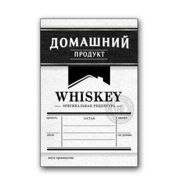 Этикетка на виски черная 48 шт